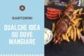Santorini dove mangiare: 8 ristornati consigliati